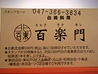 台湾料理 百楽門 上本郷店のおすすめポイント3