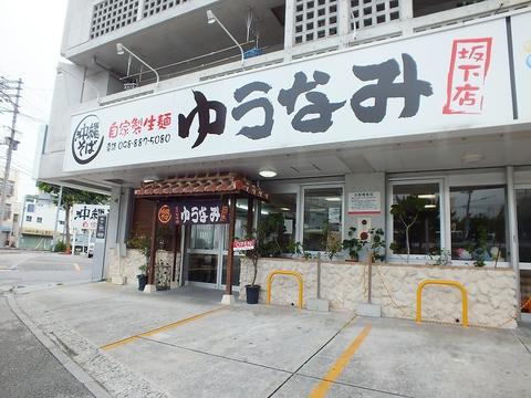 カツオのだしがふんだんに効いたスープと3種類の自家製生麺の沖縄そばのお店。