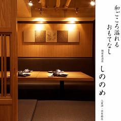 個室居酒屋 しののめ 八重洲 日本橋店の写真