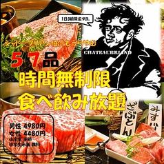 焼肉 牛ヒレ 柏店特集写真1