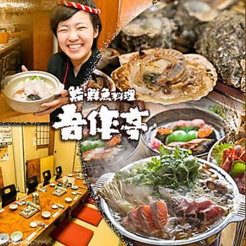 昼宴会OK!熱々のお鍋に炉端焼き、新鮮な海鮮♪
