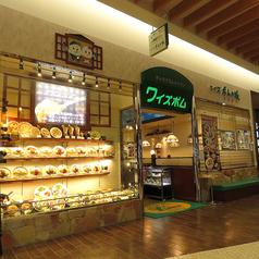 オムライスレストラン ワイズポム イオンモール鹿児島店の雰囲気1