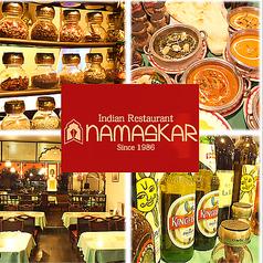 インド料理 ナマスカ 仙台店の写真