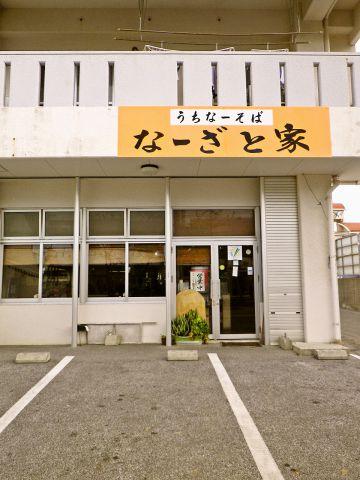 数ある沖縄そば店のなかでもかつおの風味と香りが食通にも評判の、中部の有名店。