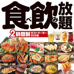 千年の宴 札幌駅南口ビックカメラ前店のおすすめ料理1