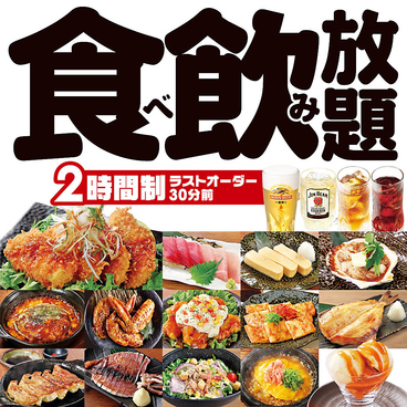 千年の宴 鶴岡駅前店のおすすめ料理1