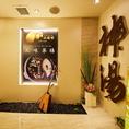 高級感あふれるエントランス。モンゴル文字を配した壁面や調度品が飾られ、モダンな内装の落ち着いた雰囲気。