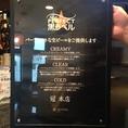 「サッポロ」のパーフェクト黒ラベル認定店★