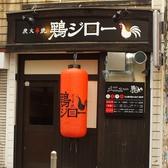 鶏ジロー 用賀店の雰囲気2