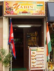 エビン 宿河原駅前店の写真