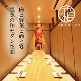 箱屋 ハコヤ 豊田店