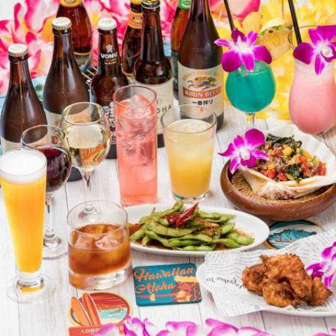【お手軽♪ハワイアン気分】お好きなドリンク3杯+ハワイのローカルおつまみ全3品3000円(税込)