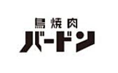 鳥焼肉 バードン 布施北口駅前店