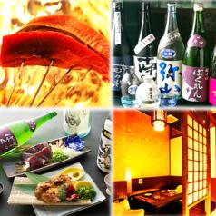 個室居酒屋 鶏と魚とわらやき 頂 西中島南方店の写真