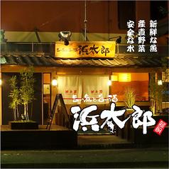 居酒屋 浜太郎 雑餉隈店