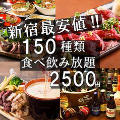 居酒屋 パイレーツ 新宿東口店のコース写真