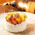 大切な方の記念日などに、+1000円~メッセージ付きホールケーキをご用意!+500円~デザートプレートと選べる特典を!魚舟の特製ケーキでお祝いできます◎