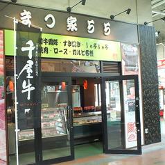 まつ家 岡山卸売市場店の特集写真