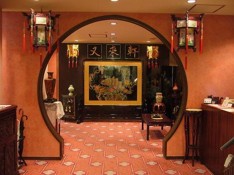 中国全土の名菜と紹興酒が自慢のお店【又来軒】個室のご利用も大歓迎!!