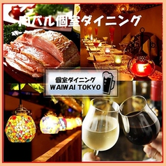 肉バル個室ダイニング WAIWAI TOKYO 東京 池袋東口店の写真