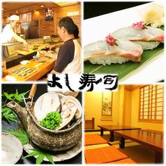 よし寿司 蕨店の写真