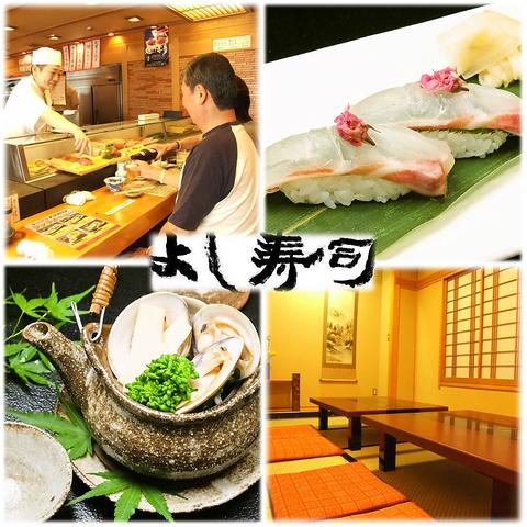 毎朝豊洲で仕入れる新鮮な魚の数々。旨い魚の店【よし寿司】各種ご宴会も受付中!