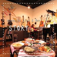 Acoustic Live&Bar Story