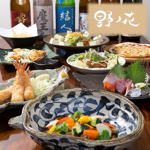 塩に、醤油に、食材に…一つ一つにこだわった絶品料理が楽しめる居酒屋、【野ノ花】