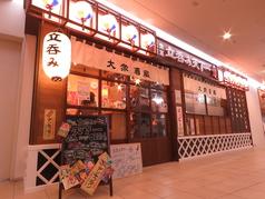 大衆酒蔵 天下一 新潟 駅前店の写真