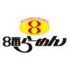 8番らーめん 城南末広店