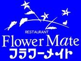 昭和48年7月7日創業!地元の方に長く愛される交流の場「フラワーメイト」