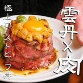 肉バル モダンミール 大津店のおすすめ料理3