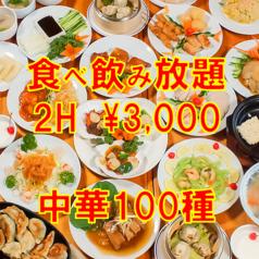 中国料理の鉄人 中央ビル店の写真