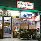 焼鳥居食屋えむじぇいの雰囲気3
