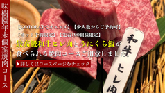 味樹園 栄店のコース写真