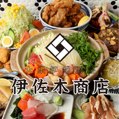 大衆炉端酒場 伊佐木商店の写真