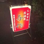和食 居酒屋 与作の詳細