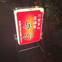 和食 居酒屋 与作の写真