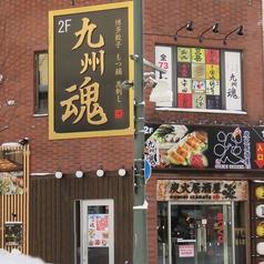 九州魂 旭川店の写真