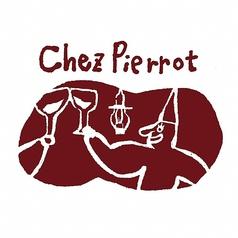 Chez Pierrot シェピエロ