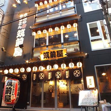 筑前屋 大井町店の雰囲気1