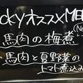 店内黒板でおすすめメニューのご案内しております。(写真は一例)季節のおすすめなど随時更新しているので、メニューに迷った時には要チェックです!