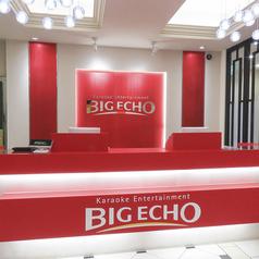 ビッグエコー BIG ECHO 赤羽東口駅前店の写真