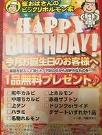 Birthdayプレゼント♪