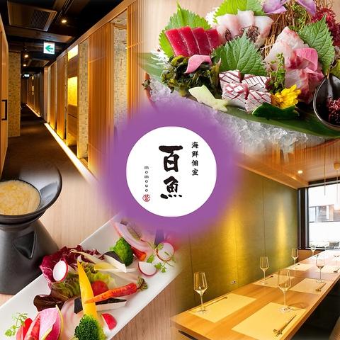 銀座での宴会にご利用くださいませ!新鮮でおいしい野菜やお魚をご用意しております!