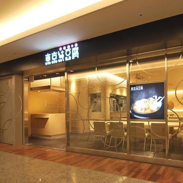 東京純豆腐 丸の内パレスビル店の雰囲気1