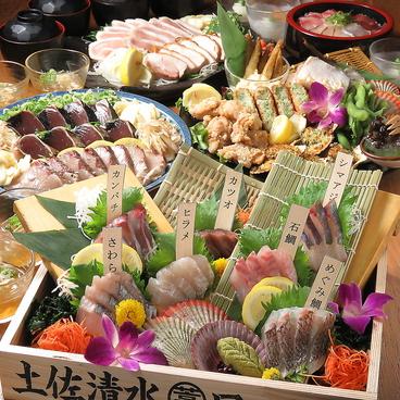 土佐清水ワールド 上野店のおすすめ料理1
