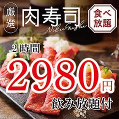 ガブリ屋 新横浜店のおすすめ料理1
