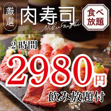 がぶり屋 新横浜店のおすすめ料理1