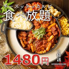 極み鶏 渋谷店のおすすめ料理1